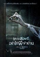 Don't Knock Twice - Thai Movie Poster (xs thumbnail)