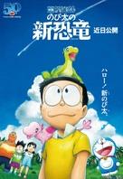 Eiga Doraemon: Nobita no shin kyôryû - Japanese Movie Poster (xs thumbnail)