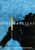 Gods and Monsters - Japanese Movie Poster (xs thumbnail)