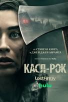 """Castle Rock"" - Russian Movie Poster (xs thumbnail)"