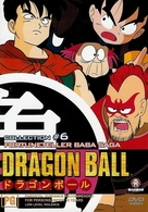 """Dragon Ball"" - Australian DVD cover (xs thumbnail)"