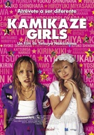 Shimotsuma monogatari - Spanish Movie Poster (xs thumbnail)