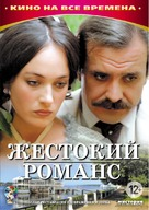 Zhestokiy romans - Russian DVD cover (xs thumbnail)