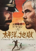 Hell in the Pacific - Japanese Movie Poster (xs thumbnail)