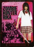 Saikyô heiki joshikôsei: Rika - zonbi hantâ vs saikyô zonbi Gurorian - Movie Cover (xs thumbnail)