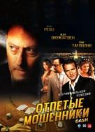 Cash - Russian DVD cover (xs thumbnail)