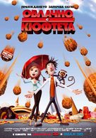 Cloudy with a Chance of Meatballs - Bulgarian Movie Poster (xs thumbnail)