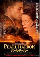 Pearl Harbor - Japanese Movie Poster (xs thumbnail)