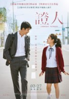 Witness - Taiwanese Movie Poster (xs thumbnail)