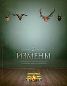 """""""Izmeni"""" - Russian Movie Poster (xs thumbnail)"""