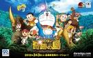 Eiga Doraemon: Nobita to kiseki no shima - Animaru adobenchâ - Japanese Movie Poster (xs thumbnail)
