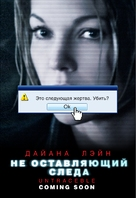 Untraceable - Russian Movie Poster (xs thumbnail)
