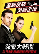 Keeping Up with the Joneses - Chinese Movie Poster (xs thumbnail)