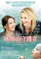 My Sister's Keeper - Taiwanese Movie Poster (xs thumbnail)