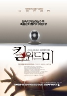 Untraceable - South Korean Movie Poster (xs thumbnail)