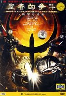 """Mortal Kombat: Conquest"" - Chinese DVD cover (xs thumbnail)"
