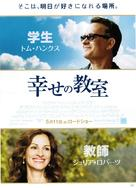 Larry Crowne - Japanese Movie Poster (xs thumbnail)