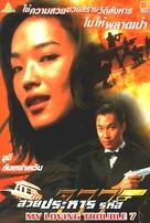 My Loving Trouble 7 - Thai poster (xs thumbnail)
