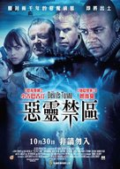 The Devil's Tomb - Taiwanese Movie Poster (xs thumbnail)
