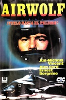 Airwolf - Spanish Movie Cover (xs thumbnail)