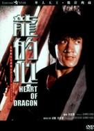 Long de xin - Hong Kong Movie Cover (xs thumbnail)
