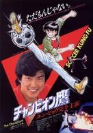 Boh ngau - Japanese Movie Poster (xs thumbnail)