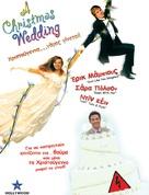 A Christmas Wedding - Greek DVD cover (xs thumbnail)