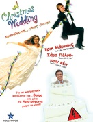 A Christmas Wedding - Greek DVD movie cover (xs thumbnail)