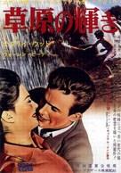Splendor in the Grass - Japanese Movie Poster (xs thumbnail)