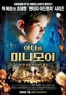 Arthur et les Minimoys - South Korean Movie Poster (xs thumbnail)