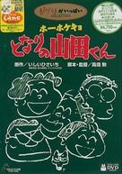 Houhokekyo tonari no Yamada-kun - Japanese DVD cover (xs thumbnail)