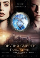 The Mortal Instruments: City of Bones - Russian Movie Poster (xs thumbnail)