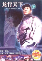 Lung hang tin haa - Chinese DVD cover (xs thumbnail)