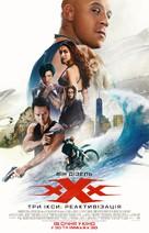 xXx: Return of Xander Cage - Ukrainian Movie Poster (xs thumbnail)