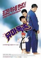Yuadogjon - South Korean Movie Poster (xs thumbnail)