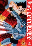 """Shin Tetsuwan Atom"" - Australian Movie Cover (xs thumbnail)"