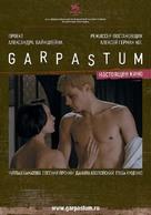 Garpastum - Russian Movie Poster (xs thumbnail)
