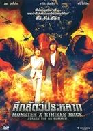 Girara no gyakushû: Tôya-ko Samitto kikiippatsu - Thai Movie Cover (xs thumbnail)