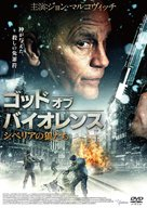Educazione siberiana - Japanese Movie Cover (xs thumbnail)
