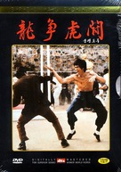 Enter The Dragon - South Korean DVD cover (xs thumbnail)