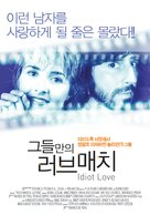 Amor idiota - South Korean Movie Poster (xs thumbnail)