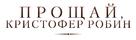 Goodbye Christopher Robin - Russian Logo (xs thumbnail)