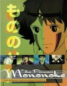 Mononoke-hime - Japanese Movie Cover (xs thumbnail)