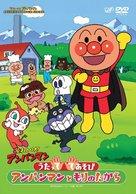 """""""Soreike! Anpanman"""" - Japanese DVD cover (xs thumbnail)"""