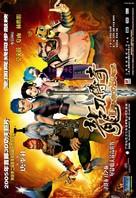 Dragonblade - Chinese poster (xs thumbnail)