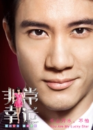 My Lucky Star - Chinese Movie Poster (xs thumbnail)