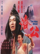 The Mad Monk - Chinese poster (xs thumbnail)