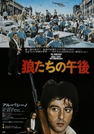 Dog Day Afternoon - Japanese Movie Poster (xs thumbnail)