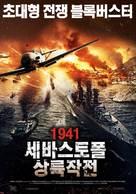 Bitva za Sevastopol - South Korean Movie Poster (xs thumbnail)