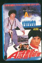 'A' gai wak 2 - South Korean Movie Poster (xs thumbnail)